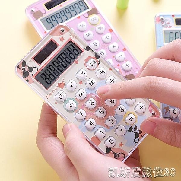 便攜式時尚計算器粉色 小學生用可愛卡通型女生迷你計算機 太陽能小號 新年優惠