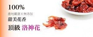 【大連食品】洛神花(300G/包)