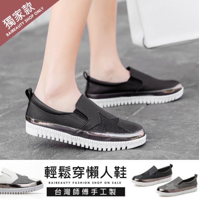 白鳥麗子 懶人鞋 訂製款 MIT星星金屬邊厚底休閒鞋