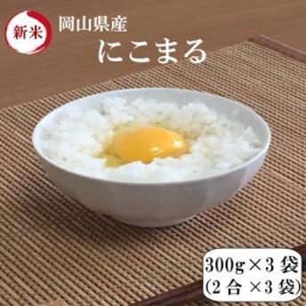 新米 ポイント消化 送料無料 食品 米 お試し 令和元年産 岡山県産にこまる 300g(2合)×3袋 1kg未満 メール便 代金引換不可