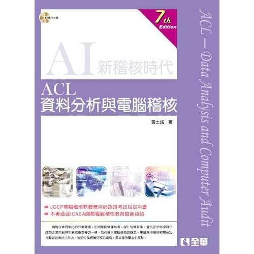 ACL資料分析與電腦稽核(7版)(附範例光碟)