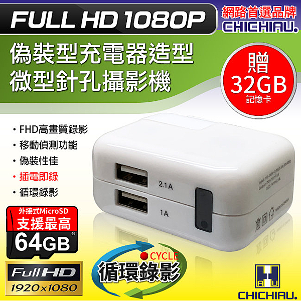Full HD 1080P 變壓器造型微型針孔攝影機(32GB)