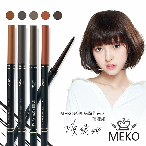MEKO 眉來眼去持色眉彩筆 5色 0.10g