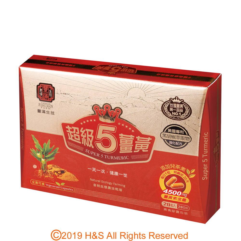 豐滿生技超級五薑黃膠囊( 20粒/盒)