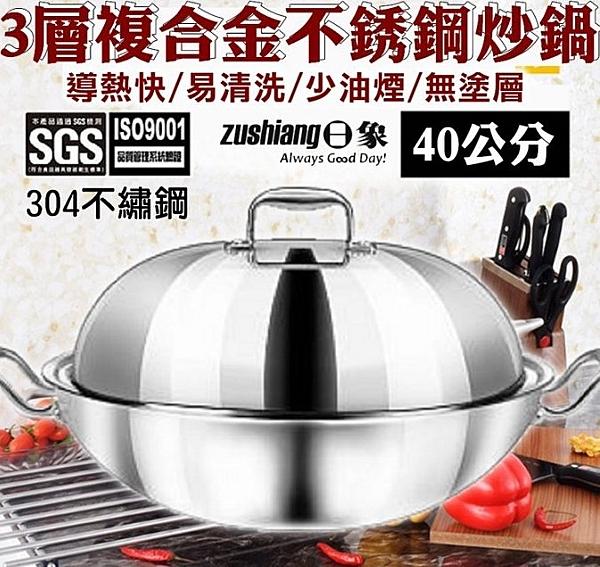01400-226-柚柚的店【日象3層複合金不繡鋼炒鍋40cm】電鍋悶燒 煲湯燉品