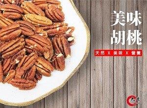 【大連食品】烘焙胡桃(600g/包)