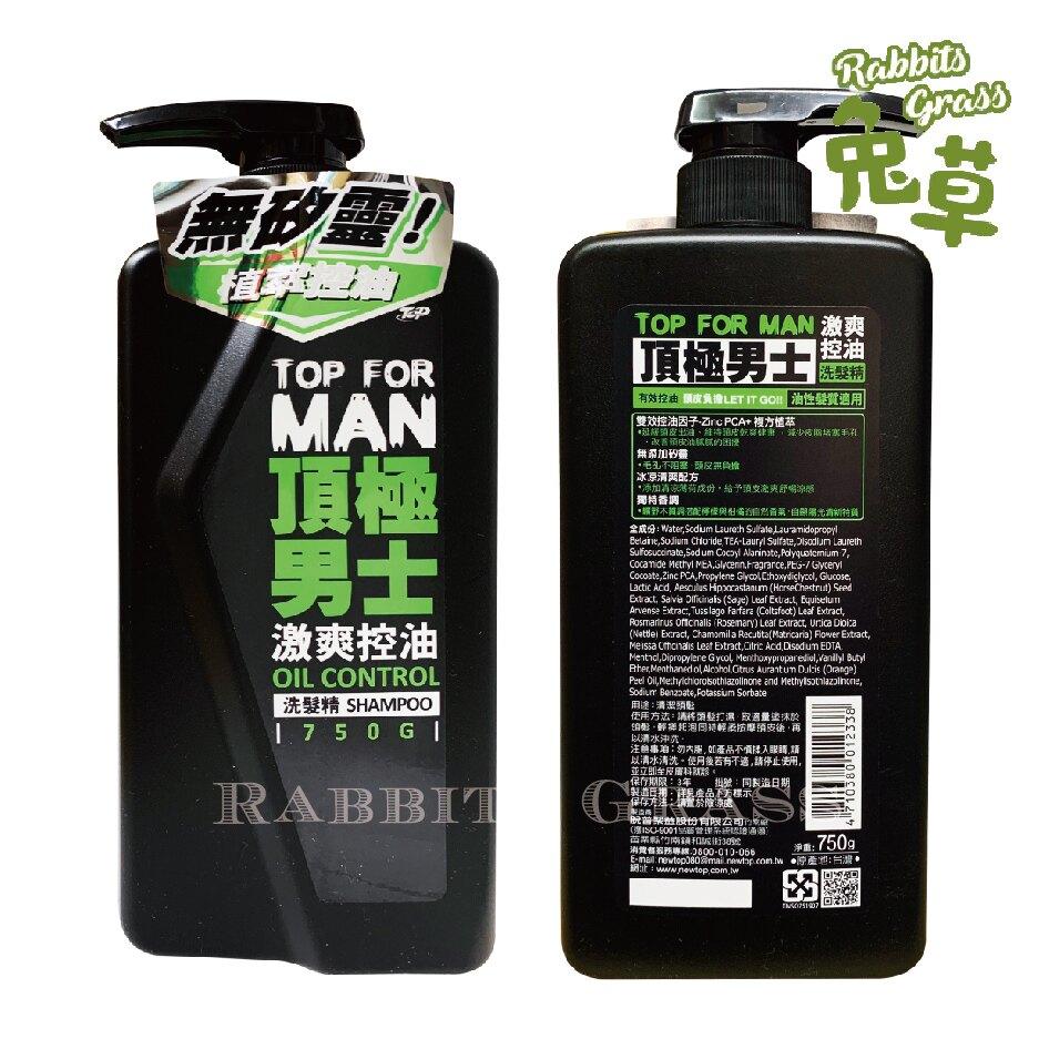 脫普 頂極男士洗髮精750g : 激爽控油 / 沁涼去屑 無矽靈