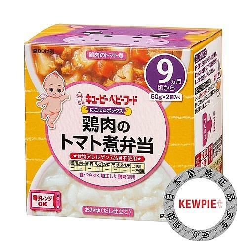 日本KEWPIE NA-8 寶寶便當-番茄野菜燉雞+昆布粥120g〔衛立兒生活館〕