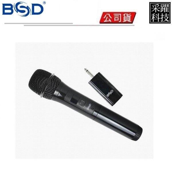 BSD 攜帶型無線麥克風 (BU-9003)