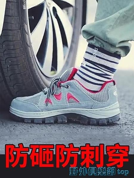 勞保鞋男夏季透氣防臭輕便耐磨鋼包頭安全鞋防砸防刺穿男士工作鞋 快速出貨