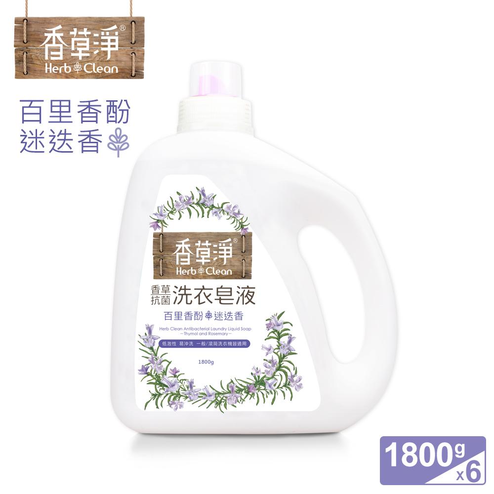 清淨海 香草淨系列抗菌洗衣皂液-百里香酚+迷迭香 1800g (6入組)