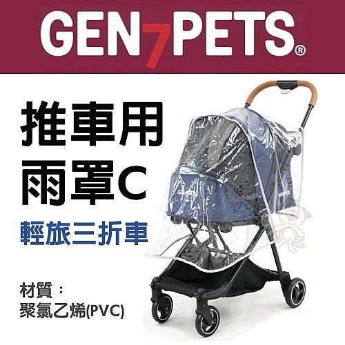 Gen7pets 寵物推車用雨罩C 適用車款:輕旅三折寵物推車 外出時保護愛寵不受風吹雨淋