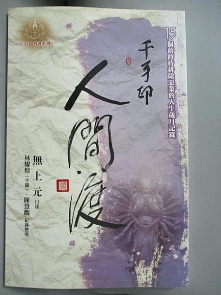 【書寶二手書T2/宗教_EUY】千手印-人間渡_無上元