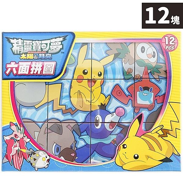 精靈寶可夢六面拼圖 12塊裝 POK01B 太陽&月亮 /一盒入(促220) Pokemon 神奇寶貝六面拼圖 皮卡丘
