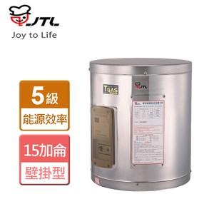 【喜特麗】儲熱式電熱水器-15加侖-JT-EH115-壁掛式220V