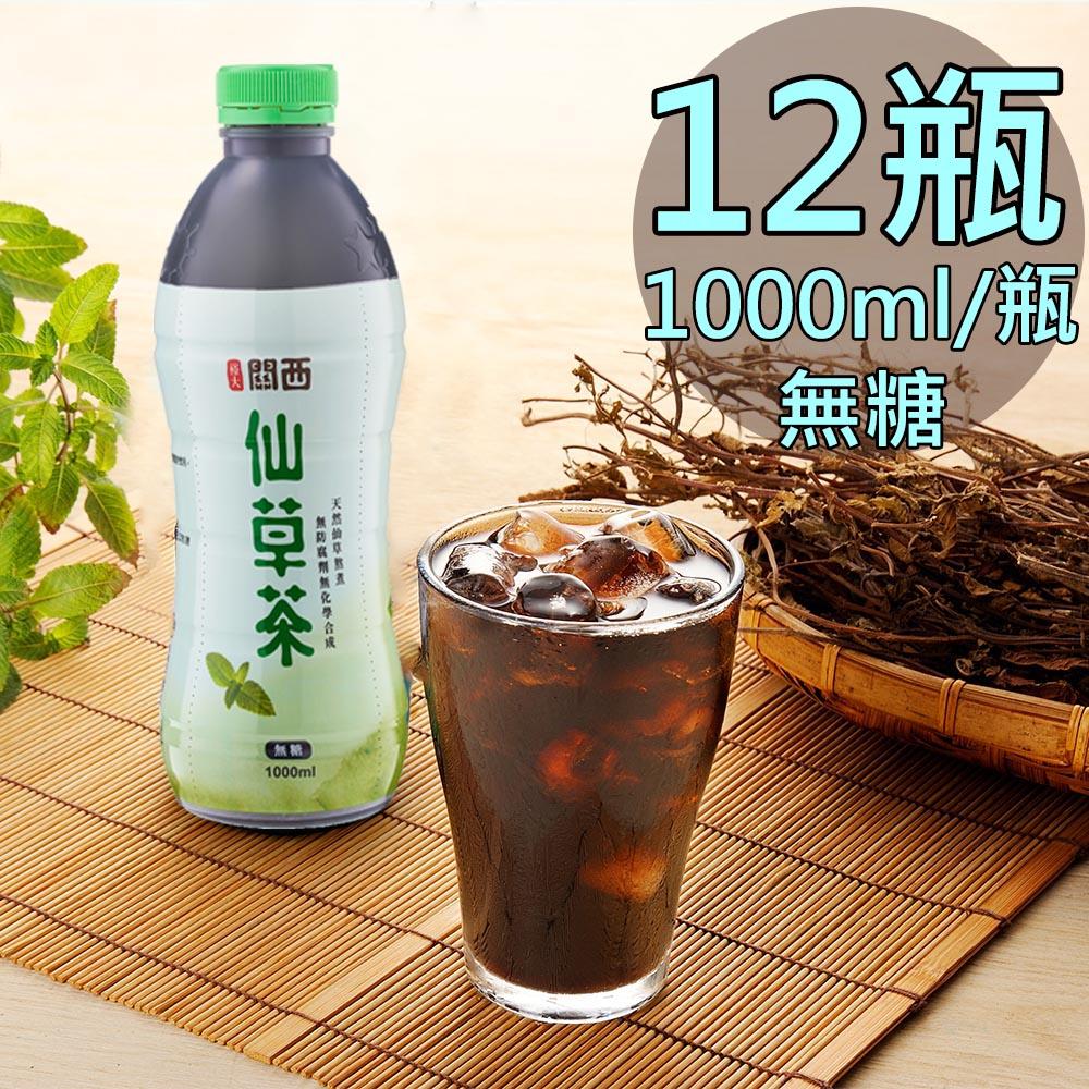 【裕大】關西無糖/微糖仙草茶1箱(1000ml/12瓶/箱)