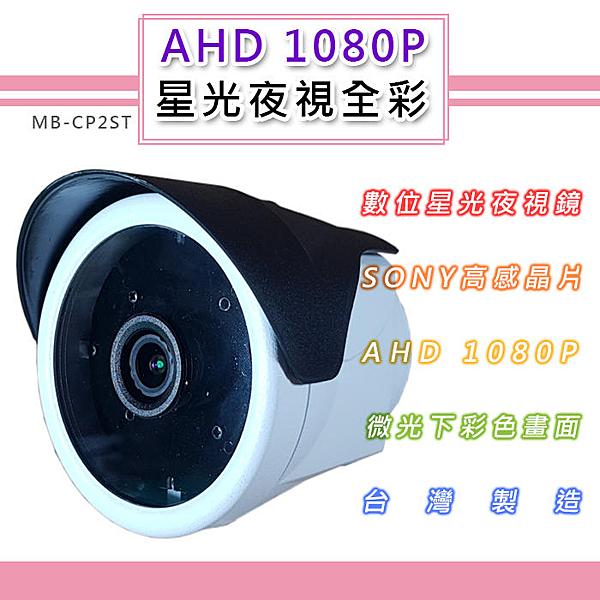 AHD 1080P星光夜視全彩戶外鏡頭6.0mm SONY210萬高感晶片黑夜如晝(MB-CP2ST)@桃保