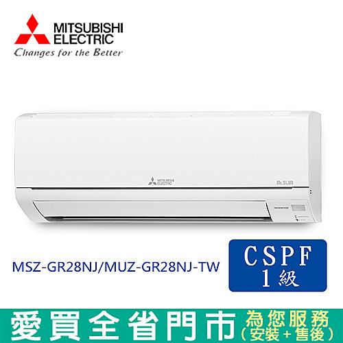 三菱3-5坪MSZ-GR28NJ/MUZ-GR28NJ-TW變頻冷暖空調_含配送+安裝【愛買】