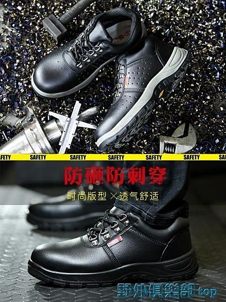 勞保鞋男士輕便安全工作鞋防砸防刺穿老保鞋夏季透氣防臭耐磨工地 快速出貨