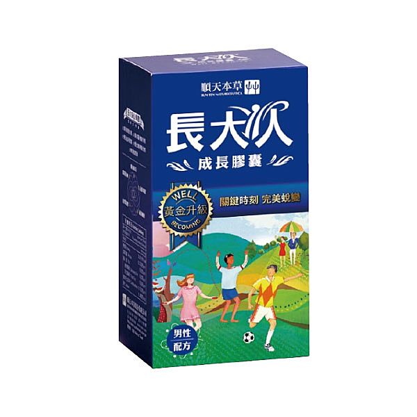 順天本草 長大人成長膠囊 黃金升級 男性配方 (60粒/盒)【杏一】