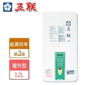 【五聯】戶外設置型熱水器(RF式)12公升-ASE-5932-桶裝