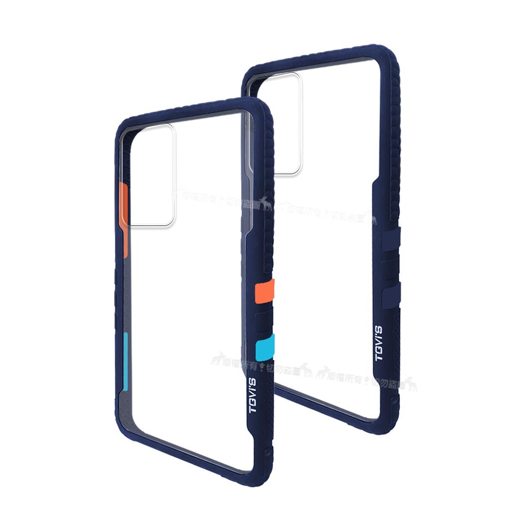TGVi'S 極勁2代 三星 Samsung Galaxy S20+ 個性撞色防摔手機殼 保護殼 (午夜藍)