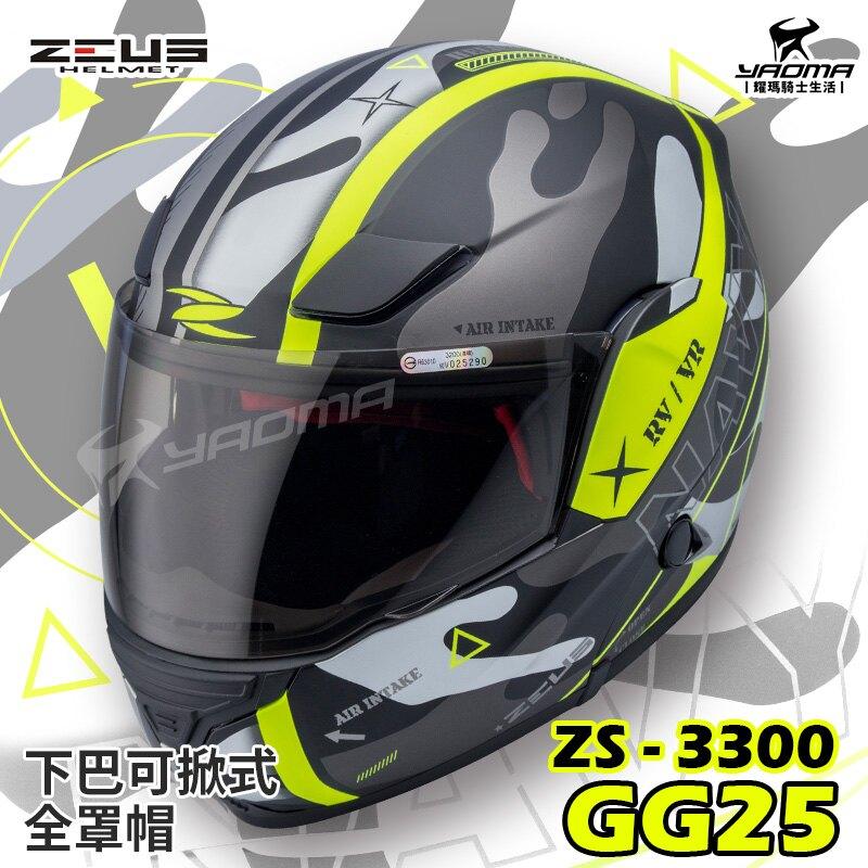 贈藍芽耳機 ZEUS安全帽 ZS-3300 GG25 消光黑螢光黃 下巴可掀全罩帽 汽水帽 可樂帽 3300 耀瑪騎士