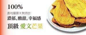 【大連食品】台灣愛文芒果乾(200G/包)