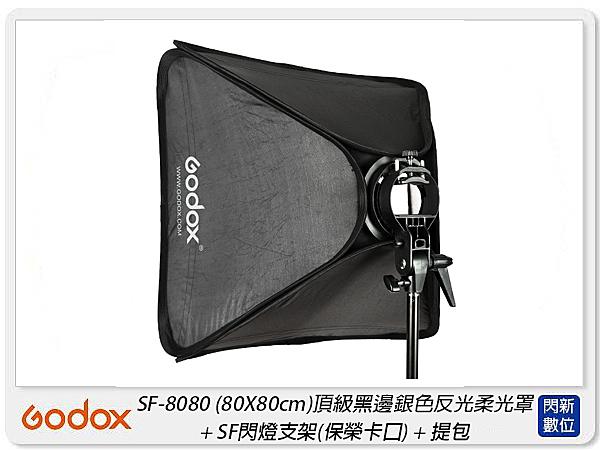 Godox 神牛 SF-8080 快裝柔光箱 摺傘式柔光罩 保榮卡口 支架 80x80cm(SF8080,公司貨)