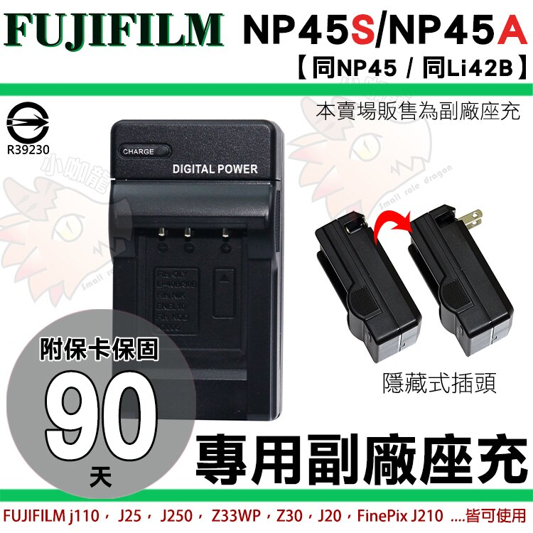 Fujifilm NP45 NP45A NP45S 專用 充電器 座充 坐充 拍立得 Mini90 相印機 SP-2 座充 FinePix Z10fd Z20fd Z30 Z33WP Z35 保固3個