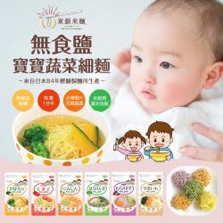 日本東銀來麵—無食鹽寶寶蔬菜細麵〈三入組〉