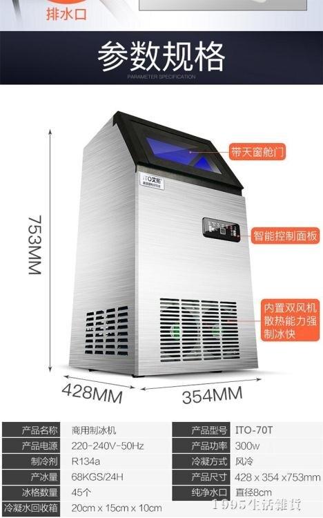 製冰機商用藍光消毒自來水桶裝水兩用68KG奶茶店全自動製冰機