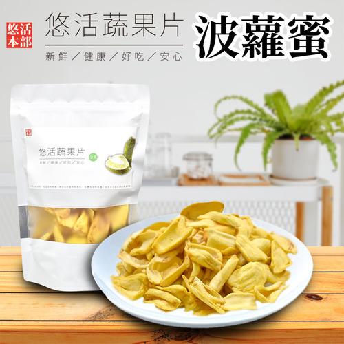 【悠活本部】波蘿蜜蔬果片100g/3包組