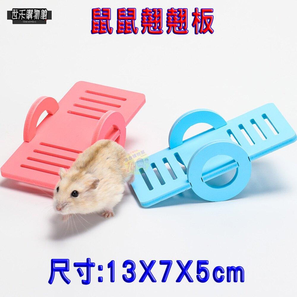 【鼠鼠翹翹板】鼠鼠配件 倉鼠配件 有現貨 24H內 快速台灣寄出