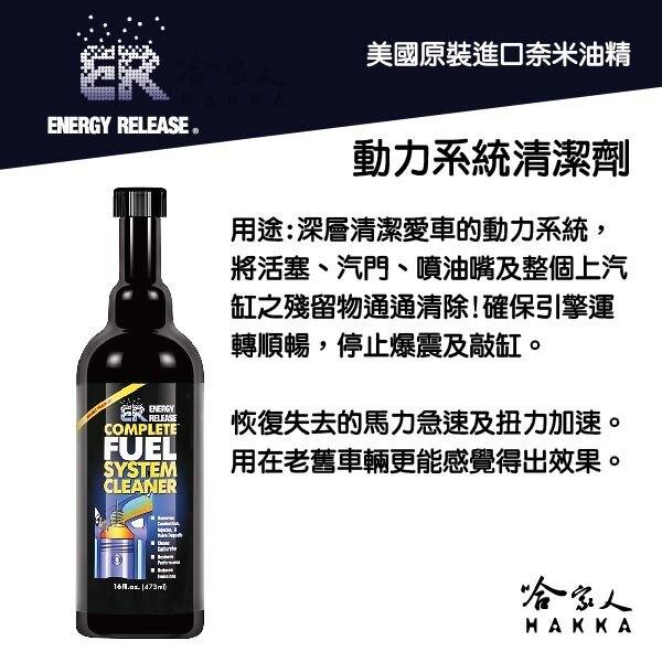 【 ER 奈米油精 】 動力系統清潔劑 活塞 氣缸 汽門 噴油嘴 清洗劑 恢復馬力 增加加速度 【 哈家人 】