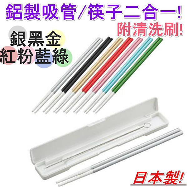 【京之物語】日本製Cool straw鋁製隨身吸管/筷子二盒一組盒 附清洗刷 收納盒 (黑/金/銀/粉/藍/紅/綠)