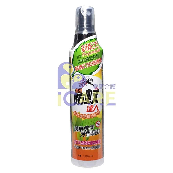 全日防蚊達人 天然植物精油防蚊液 100ml/瓶【愛康介護】