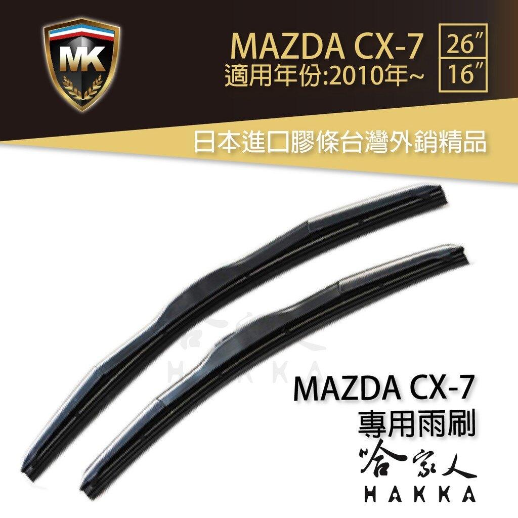 【 MK 】 MAZDA CX7 10 年後 原廠專用型雨刷 【免運贈潑水劑】 26吋  16吋 雨刷 哈家人