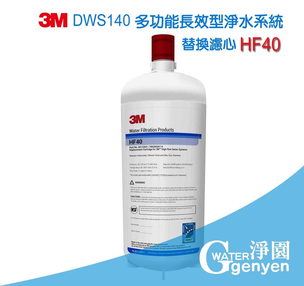 [淨園] 3M DWS140 多功能長效型淨水系統替換濾心 HF40 (0.2微米過濾孔徑 )(超高處理水量 94,635 公升)