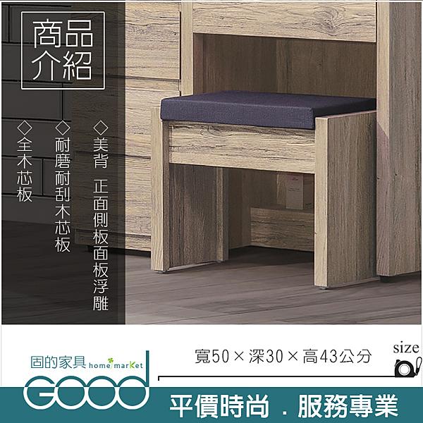 《固的家具GOOD》187-7-AM 極光化妝椅