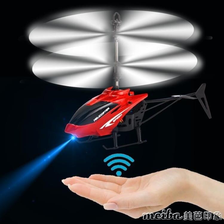 現貨遙控飛機手掌感應懸浮男孩玩具飛機感應飛行器充電體感紅外線玩具qm 美芭3-24 618購物節 聖誕節禮物
