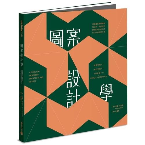 圖案設計學(從視覺表現解讀對稱法則.寫給設計師的系統化Repeat Pattern操作手冊)