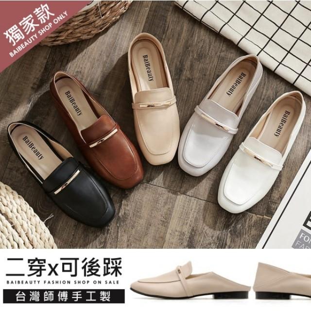 白鳥麗子 第二代穆勒鞋 訂製款 MIT兩穿可後踩氣質金屬方頭平底包鞋