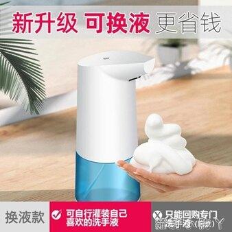 自動洗手機智能感應泡沫洗手機皂液器 家用兒童抑菌電動洗手液器 蘿莉小腳丫  聖誕節禮物