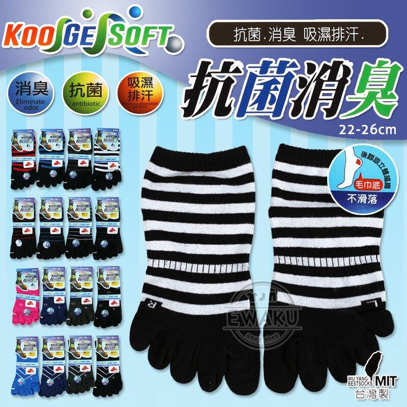 KGS 抗菌消臭 氣墊五趾襪 男女適穿 台灣製造 伍洋國際