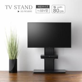 壁寄せ テレビスタンド 幅80cm フロアスタンド 80 テレビラック 壁掛け風 ~55V型 AS-WA800 テレビ台 テレビボード コード収納 コード隠