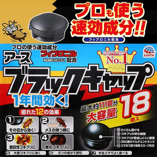 日本eart蟑螂屋小黑帽誘餌滅蟑餌 家用安全無毒環保(18個)