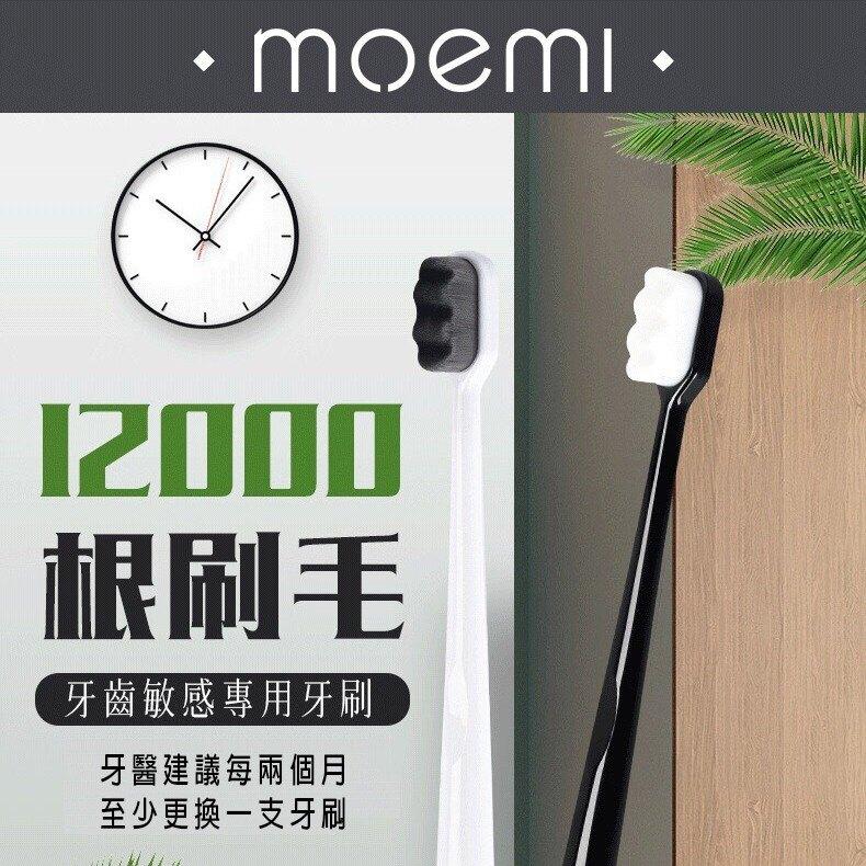 (現貨) 日本人都在用 萬毛牙刷 牙刷 萬毛健康牙刷 微奈米萬毛牙刷 牙刷 12000根 毛刷 萬毛 牙刷 多毛 牙刷