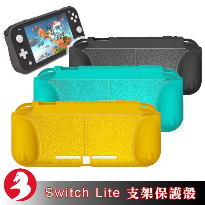Switch Lite TPU保護殼帶支架握把多功能主機保護套皮革觸感防汗好握耐刮耐摔[獨家創意新品]