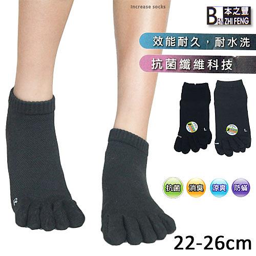 抗菌毛巾底 五趾襪 立體編織 抗菌消臭 台灣製 本之豐